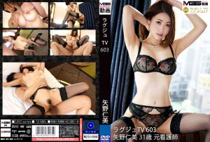 高贵正妹TV 603