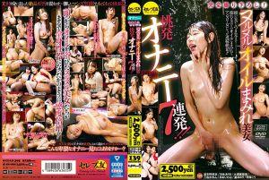 滑熘精油满身美女 挑逗自慰7连发!!