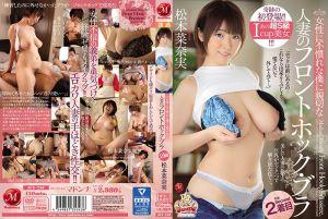 女性に不惯れな僕に亲切な人妻のフロントホック・ブラ 2着目 松本菜奈実 奇迹の初登场!! あの超S级Icup美女!!!