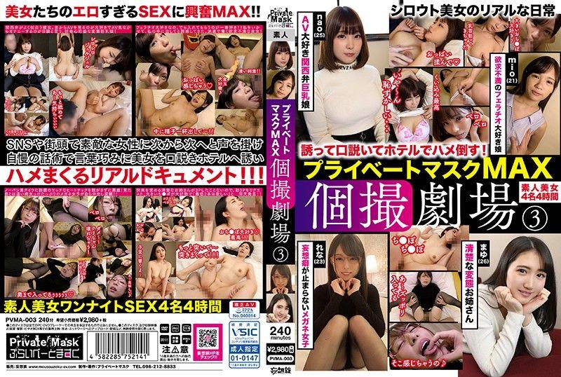 プライベートマスクMAX 个撮剧场 3