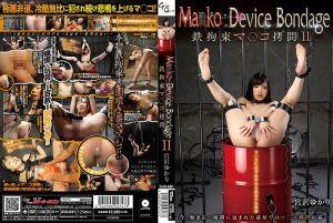 铁管拘束肏爆淫穴 II 宫泽由香里