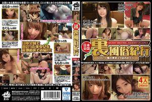 全国性风俗纪行 03 第二集