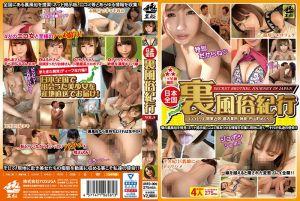全国性风俗纪行VOL.9-下