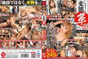 素人变态革命 vol.02