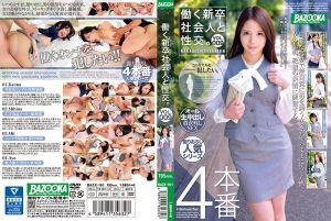 肏翻社会新鲜人 09