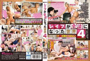 强姦合法化 4 ~众目睽睽下幹到爽!想插就插!一大早就让她生!!~