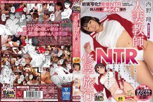 初実写化!!背徳NTR同人作家・あらくれ原作 人妻教师NTR修学旅行 その后を描いた実写オリジナルエピソードも収録!! 西野翔