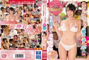 AV偶像粉丝感谢祭 真实粉丝22人爆乳肏到爽特别版 梦乃爱华