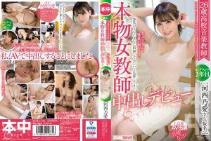 26歳音乐教师 自福冈县F市隐瞒老公来东京 应募来的20岁女教师中出出道 河西乃爱(假名)
