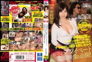 搭讪师中出AV女优私密幹砲影片 中村知惠
