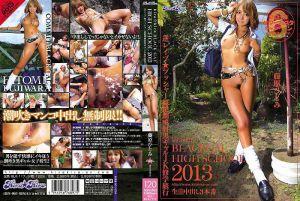 kira★kira BLACK GAL HIGH SCHOOL 2013 逆强暴★超絶潮喷射黑辣妹JK校外教学 藤原瞳