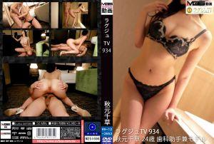 高贵正妹TV 934