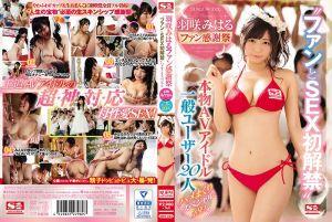 AV偶像粉丝感谢祭 真实粉丝20人幹砲解禁 肏到爽特别版 羽咲美晴