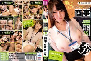 生野光×SUKESUKE#015