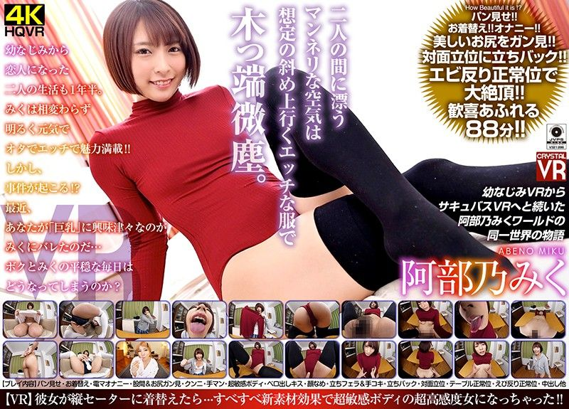 【VR】阿部乃美红 女友换穿直线条毛衣…滑熘新素材效果超敏感身体成为超好感度女性!中