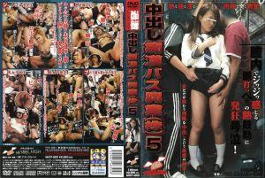 中出し痴汉バス兴业(株) 5