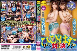 大槻响&波多野结衣幹砲大对决 復仇战 3