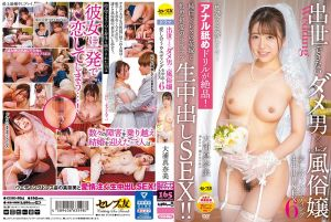 无能男×No.1风俗嬢 婚礼中出性爱6 大浦真奈美