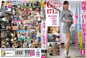 肉感!OL倶楽部3~レンタルOL百合香(Gカップ)・アナタ専用巨乳OL付き会员制セクハラオフィス~ 葵百合香