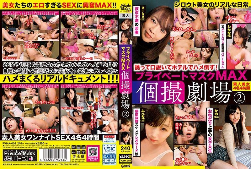 プライベートマスクMAX 个撮剧场 2