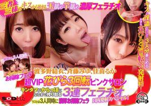 VR 超VIP口爆店 榨精口爆3连发特别版!3人同时激烈扫除口爆
