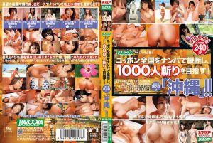 BAZOOKA特别企划!日本全国纵断搭讪、目标1000人斩!!等候多时!第2回在「沖绳」!!