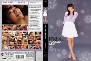 DIGITAL CHANNEL DC116 玉城麻衣