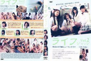 性春エロ学园ヒューマンドラマ-Life Judge-ライフ ジャッジ Vol.2