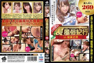 裏风俗纪行 in関东近郊 URFD-013 下