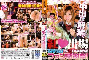 前超有名偶像团体成员兔翼在SOD的毕业作品 中出解禁!!粉丝感谢祭!
