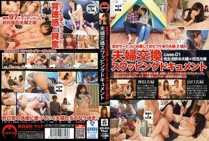 夫妻互换幹砲档案 01