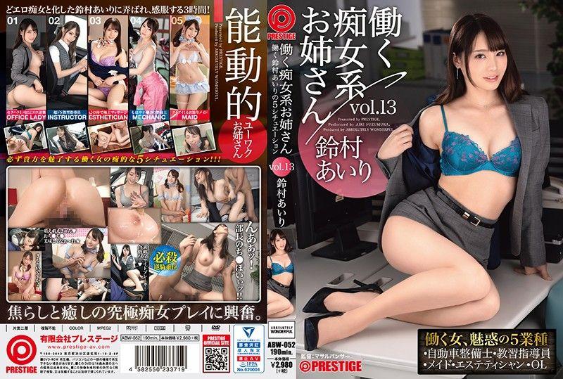 上班系痴女 vol.13 铃村爱里