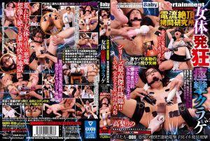 电流絶顶拷问研究所 女体発狂痉挛クラゲ メスモル-006:恐慌の恸哭!!凄絶电撃子宫イキ発狂痉挛 高梨りの