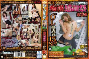 严选新作!痴汉感谢祭 第2弹 『OL』被害者15人SP!-下
