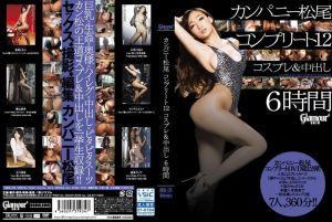 Company松尾精选 12 角色扮演内射 6小时 - 下