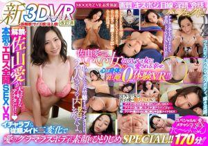 【1】【VR】MOODYZ VR解禁!! 佐山爱が大好きなアナタだけに本気のエロス全开SEX VR イチャラブ&従顺メイド二変化で爱のグラマラスボディと素顔をひとりじめSPECIAL!!