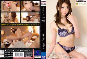 高贵正妹TV 033 真琴凉