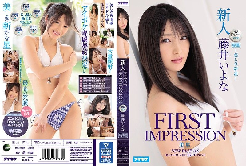 新人 AV出道 FIRST IMPRESSION 145 美星-美丽新星- 藤井一夜