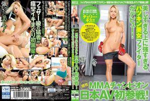 现役MMAチャンピオン日本AV初参戦! 美しすぎる上に强すぎるパツキン美女ファイターがデビュー! チェリー・キス