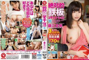 绝对经典场景幹砲 11 藤江史帆