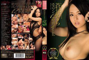 苍井空 S1 12小时 Special