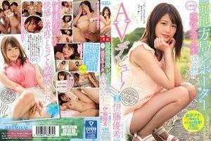 前地方电视台女记者!现役女大生肏下海! 伊藤优希