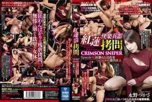 红莲快乐兵器拷问 CRIMSON SNIPER Episode-1:妖艷淫杀者蜜雪儿蜜肉炎上 永野司