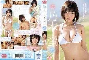 新人NO.1STYLE 专科超正妹 乃木萤 下海拍片