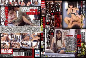 本気(マジ)口説き ナンパ→连れ込み→SEX盗撮→无断で投稿 イケメン软派师の即パコ动画 19