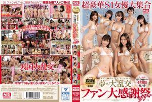エスワン15周年スペシャル大共演 第3弾 超豪华S1女优大集合 素人チ●ポをヌキまくりハメまくり梦の大乱交! ファン大感谢祭ツアー