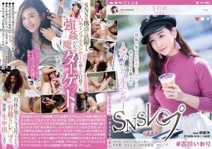 社群网站强暴 幸福生活遭破坏知名网红 古川伊织
