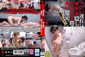 ナンパ连れ込みSEX隠し撮り・そのまま胜手にAV発売。する别格イケメン Vol.13