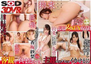 【2】VR 长篇 被高潮到…快要失神 香坂纱梨 第二集