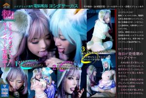 【3】【VR】电脳风俗ヨシダサーカス リア&アメリ